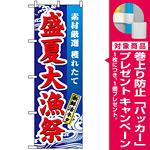 のぼり旗 (1736) 盛夏大漁祭 [プレゼント付]