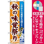 のぼり旗 (1737) 秋の味覚祭り [プレゼント付]