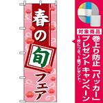 のぼり旗 (1739) 春の旬フェア [プレゼント付]