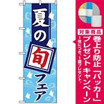 のぼり旗 (1740) 夏の旬フェア [プレゼント付]