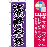 のぼり旗 (176) 海鮮料理 紫地/黒文字 [プレゼント付]