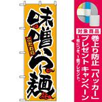 のぼり旗 (18) 味噌らー麺 [プレゼント付]