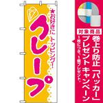 のぼり旗 (188) クレープ お好きにトッピング! [プレゼント付]