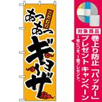 のぼり旗 (19) こだわりのあつあつ ギョーザ [プレゼント付]