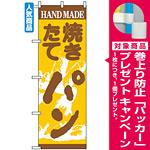 のぼり旗 (190) 焼きたて パン [プレゼント付]