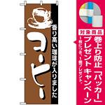 のぼり旗 (191) コーヒー 香り高い珈琲が入りました [プレゼント付]