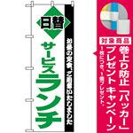 のぼり旗 (196) サービスランチ [プレゼント付]