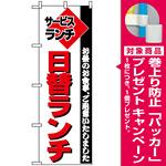 のぼり旗 (197) サービスランチ 日替ランチ [プレゼント付]
