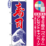 のぼり旗 (2114) 金巾製 寿司 [プレゼント付]