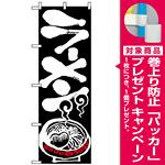 のぼり旗 (2116) ラーメン 黒地/白文字/丼イラスト [プレゼント付]