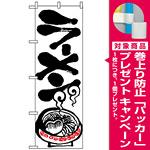 のぼり旗 (2117) ラーメン 白地/黒文字/丼絵 [プレゼント付]