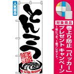 のぼり旗 (2121) とんこつ [プレゼント付]