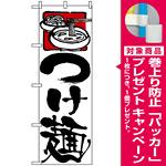 のぼり旗 (2122) つけ麺 白地/黒筆文字 [プレゼント付]