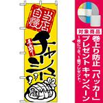 のぼり旗 (2124) 当店自慢 手造りチャーシュー [プレゼント付]