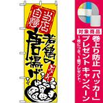 のぼり旗 (2125) 当店自慢 若鶏の唐揚げ [プレゼント付]