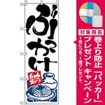 のぼり旗 (2128) ぶっかけ [プレゼント付]