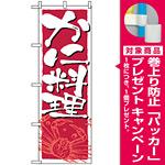 のぼり旗 (2135) かに料理 [プレゼント付]