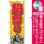 のぼり旗 (2136) 鍋祭り イラスト [プレゼント付]