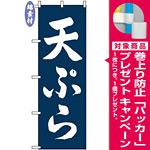 のぼり旗 (2139) 金巾製 天ぷら [プレゼント付]