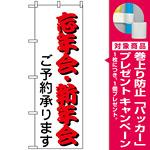 のぼり旗 (214) 忘年会・新年会 [プレゼント付]