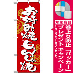 のぼり旗 (2140) お好み焼・もんじゃ焼 [プレゼント付]