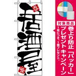 のぼり旗 (2141) 居酒屋 白地/筆文字 [プレゼント付]