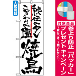 のぼり旗 (2142) 秘伝のタレこだわりの塩焼鳥 [プレゼント付]