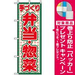 のぼり旗 (2143) 手づくり 弁当・惣菜 [プレゼント付]