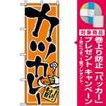 のぼり旗 (2144) カツカレー [プレゼント付]