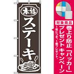のぼり旗 (2146) 本格ステーキ シックデザイン [プレゼント付]