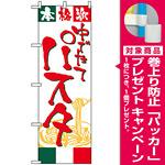 のぼり旗 (2147) 本格派 ゆでたてパスタ [プレゼント付]