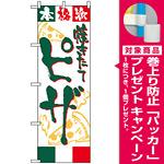 のぼり旗 (2148) ピザ [プレゼント付]