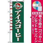 のぼり旗 (2150) アイスコーヒー [プレゼント付]