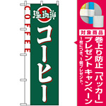 のぼり旗 (2151) コーヒー 温珈琲 COFFEE [プレゼント付]