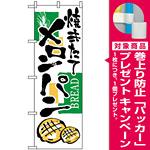 のぼり旗 (2153) メロンパン [プレゼント付]
