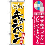 のぼり旗 (2156) 只今キャンペーン実施中 [プレゼント付]