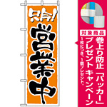 のぼり旗 (2157) 只今!営業中 [プレゼント付]
