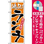 のぼり旗 (2160) ランチ (和食) [プレゼント付]