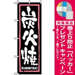 のぼり旗 (2162) 炭火焼 黒地/白文字 [プレゼント付]