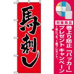 のぼり旗 (2163) 馬刺し [プレゼント付]