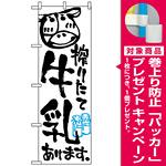 のぼり旗 (2165) 搾りたて牛乳 [プレゼント付]