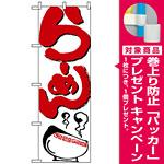 のぼり旗 (2167) らーめん 白地/赤文字 下部イラスト [プレゼント付]