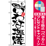 のぼり旗 (2173) いわな塩焼 [プレゼント付]