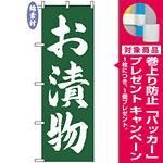 のぼり旗 (2178) 金巾製 お漬物 [プレゼント付]