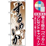 のぼり旗 (2180) するめいか [プレゼント付]