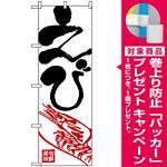 のぼり旗 (2183) 美味旬鮮 えび 白地 [プレゼント付]