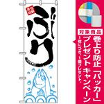 のぼり旗 (2187) ぶり 白地/筆文字 [プレゼント付]
