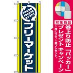のぼり旗 (2191) フリーマーケット reuse recycle event [プレゼント付]