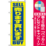 のぼり旗 (2193) 売ります買います [プレゼント付]