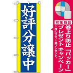 のぼり旗 (2194) 好評分譲中 青 [プレゼント付]